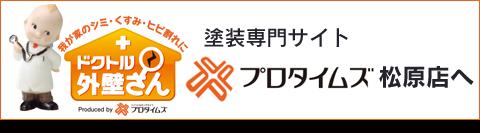 プロタイムズ松原店